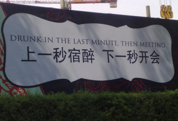 Nooit Meer Lachen Om Chinglish Reishonger