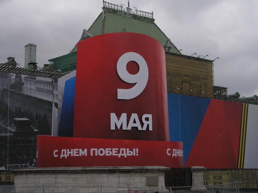 Rode Plein Moskou, Dag van de Overwinning